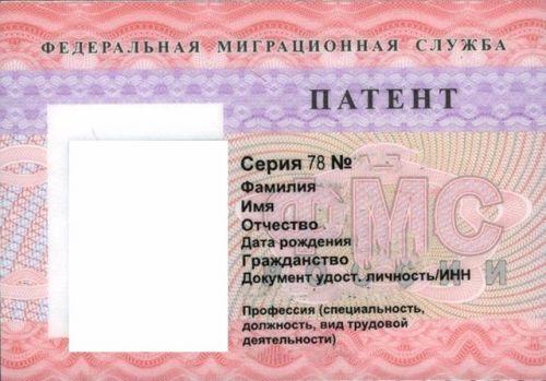 Оформление патента на работу в новосибирске регистрация по месту жительства иностранного гражданина с внж