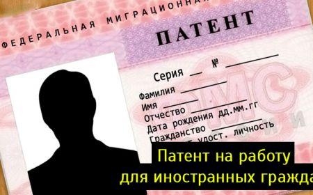 Работа с патентом в новосибирске регистрация граждан рф в узбекистане